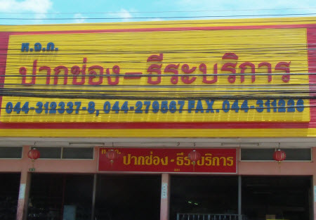 Photo of Pakchong Teera Borigaan Metal Shop Sign in Pakchong, Thailand